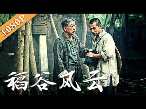 《稻谷风云》/ Rice Situation  土地就是农民的命  八路军打地主分田地看着真是让人高兴( 王刚 / 郭靖 / 唐夏娃 / 时男)|抗战神剧 War