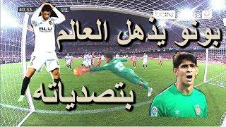 المديح ينهال على الحارس المغربي ياسين بونو  الذي أبهر العالم بتصدياته الرائعة ضد فالنسيا