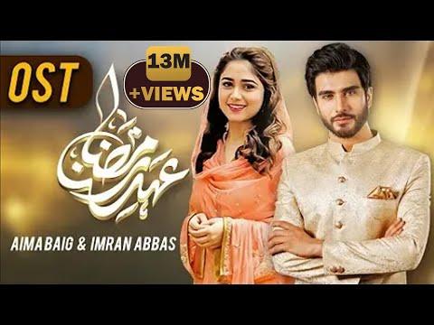Allah Hu Allah - Ehed e Ramzan | Express Entertainment Ramzan Transmission 2018 | Aima Baig, Imran