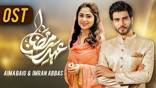 allah-hu-allah-ehed-e-ramzan-express-entertainment-ramzan-transmission-2018-aima-baig-imran