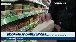 что продают украинцам под видом масла?