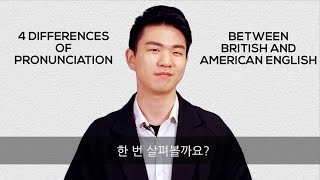 영국영어와 미국영어의 4가지 발음 차이 4 pronunciation differences btw british and american english korean billy
