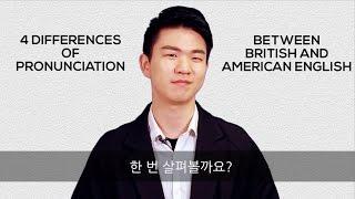 영국영어와 미국영어의 4가지 발음 차이 4 pronunciation differences btw british and american english korean billy