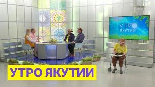 Утро Якутии: Арт-экспедиция Москва - Магадан. Выпуск от 24.08.21