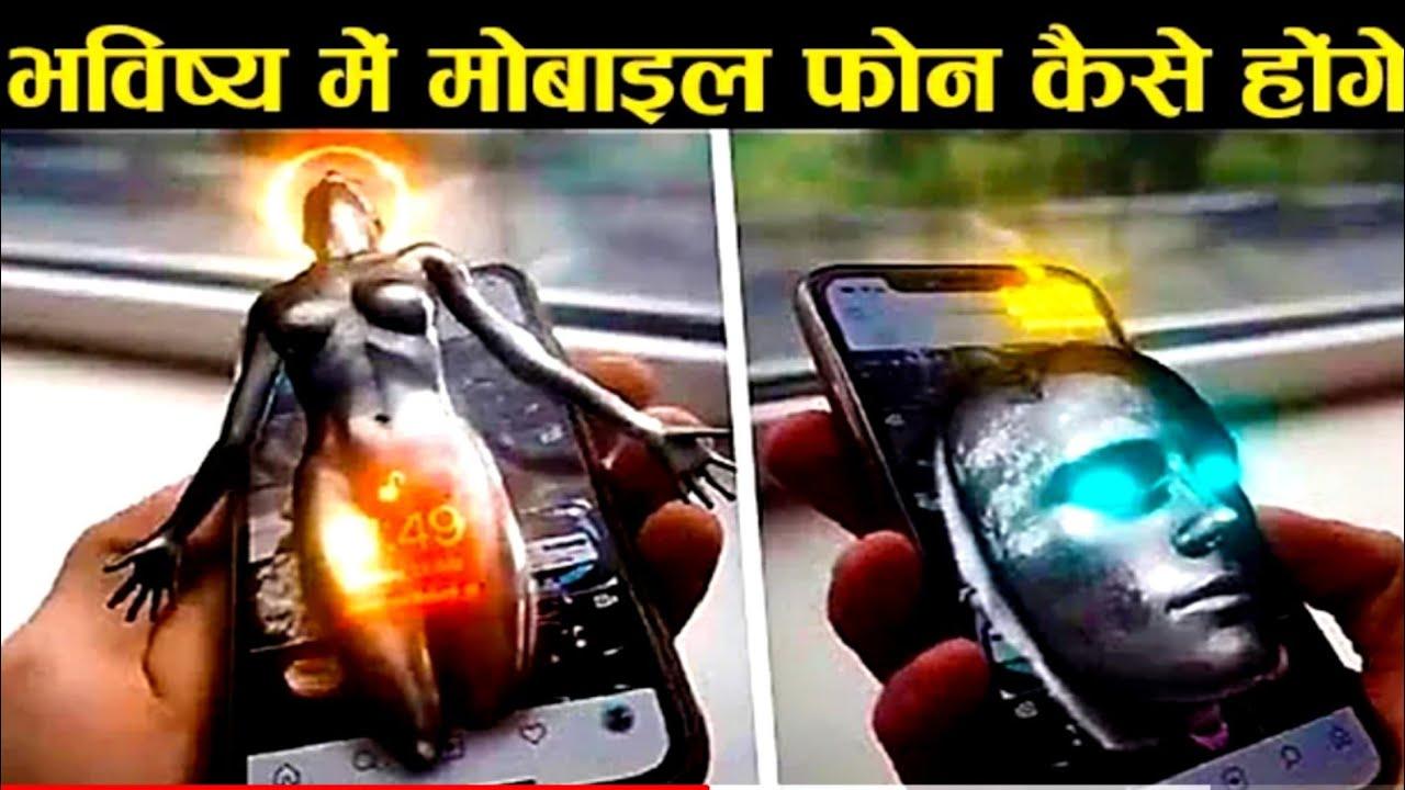 भविष्य में ऐसे होंगे मोबाइल फ़ोन्स Latest Mobile Phone Technology in Future, Future Mobiles