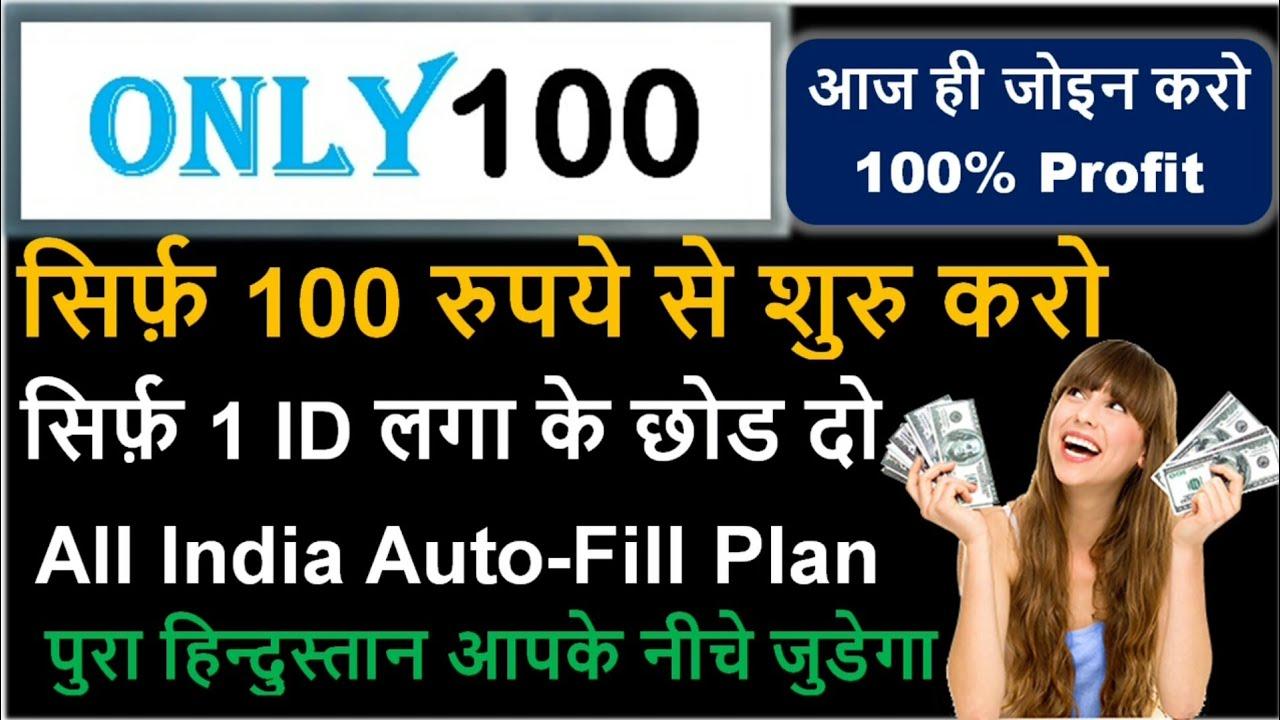 घर बैठे पैसे कैसे कमाये   Only100 Full MLM Business Plan ...