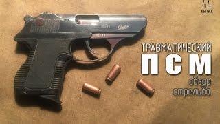 Травматический пистолет ПСМ (МР-78-9ТМ). Обзор, стрельба