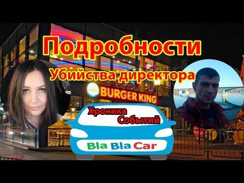 Убийство Директора Бургер Кинг | Подробности