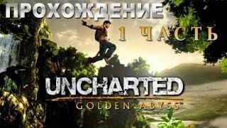 Прохождение Uncharted: Золотая Бездна часть 1