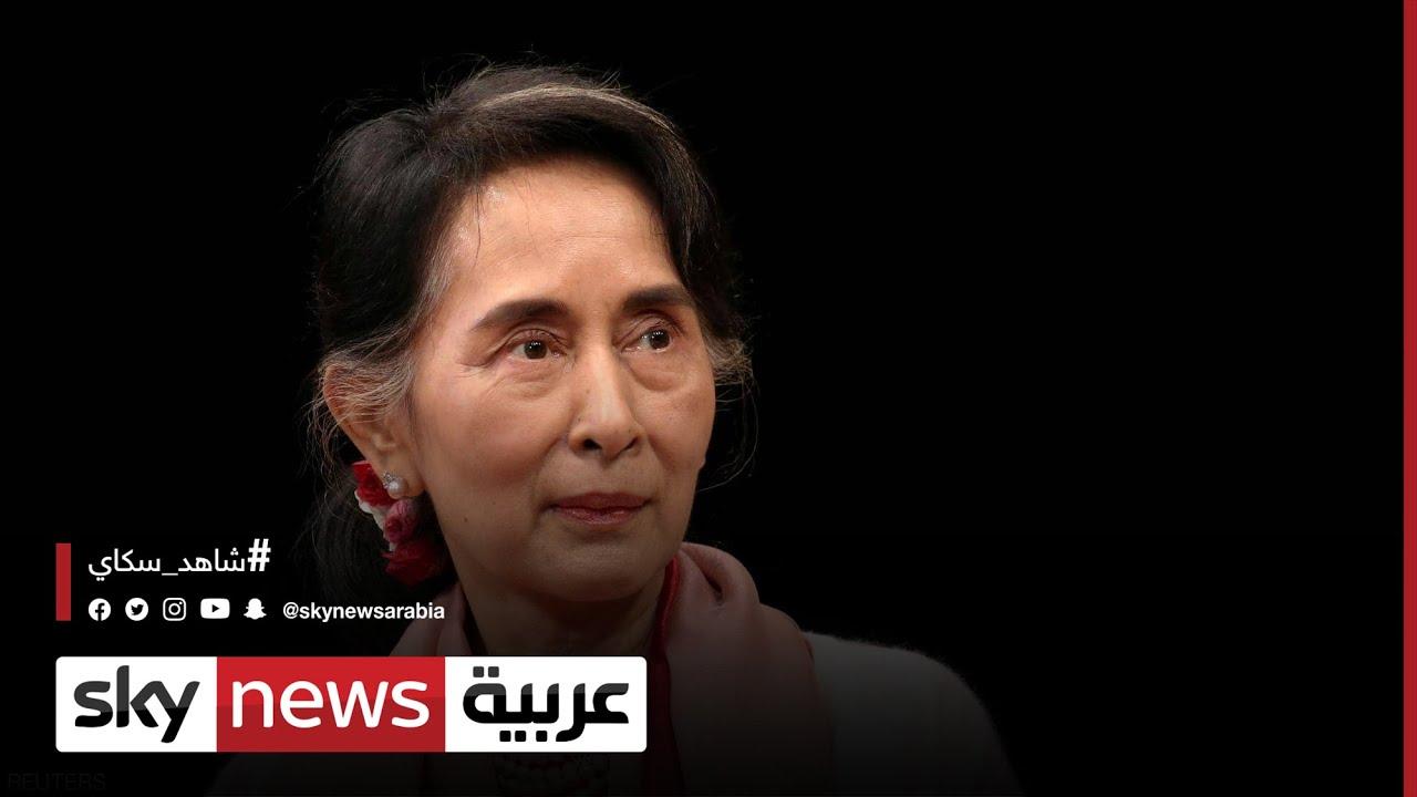 ميانمار.. الزعيمة أونغ سان سو تشي تمثل أمام المحكمة  - نشر قبل 2 ساعة