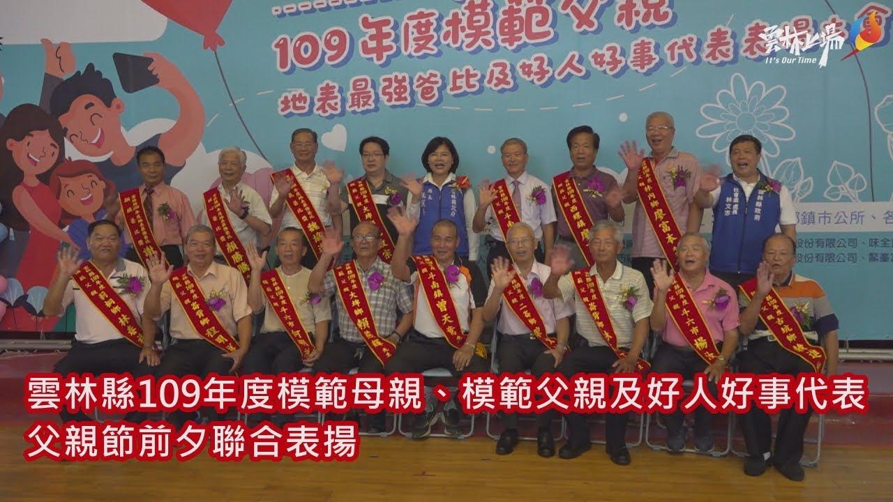 雲林縣109年度模範母親、模範父親及好人好事代表 父親節前夕聯合表揚