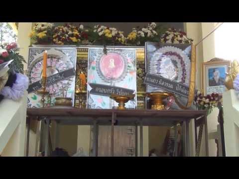 งานฌาปนกิจศพ คุณยายคำแปง ดีทะณีย์ บ้านหนองจันทร์ ต ท่าค้อ อ เมืองนครพนม 23 กย 2556
