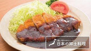 「味噌かつ」の作り方。愛知県の郷土料理 | 梶山葉月の伝えていきたい日本の郷土料理