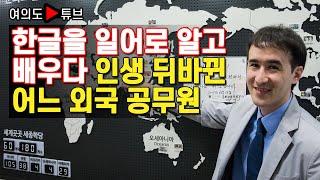 [여의도튜브] 한글을 일어로 알고 배우다 인생 뒤바뀐 어느 외국 공무원