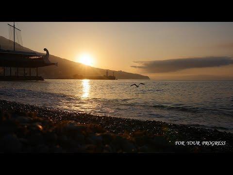 ВОСХОД СОЛНЦА. МОРЕ. Морской бриз. Чайки, - лучик солнца. КРАСИВОЕ ВИДЕО. ЯЛТА. КРЫМ. YALTA