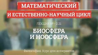 А 2.21 Биосфера и ноосфера - Философия науки для аспирантов