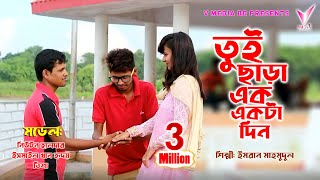 Tui Chara Ek Ekta Din | Newton | Tisha | Imran Mahmudul | 2016