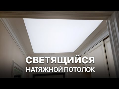 Светящийся натяжной потолок / система сплошной подсветки