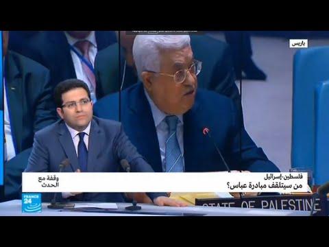فلسطين-إسرائيل: من سيتلقف مبادرة عباس؟  - نشر قبل 9 ساعة
