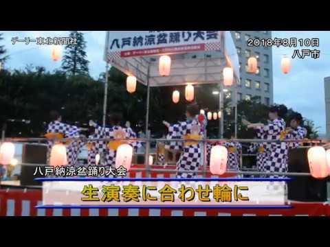 八戸納涼盆踊り大会が開幕2018/08/10