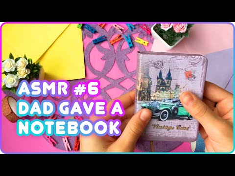 #6 🎤 ASMR 🎁 Dad Gave The Notebook ✉️ The Rustle Of Paper ✉️ Leafing Through The Notebook 🖋💐