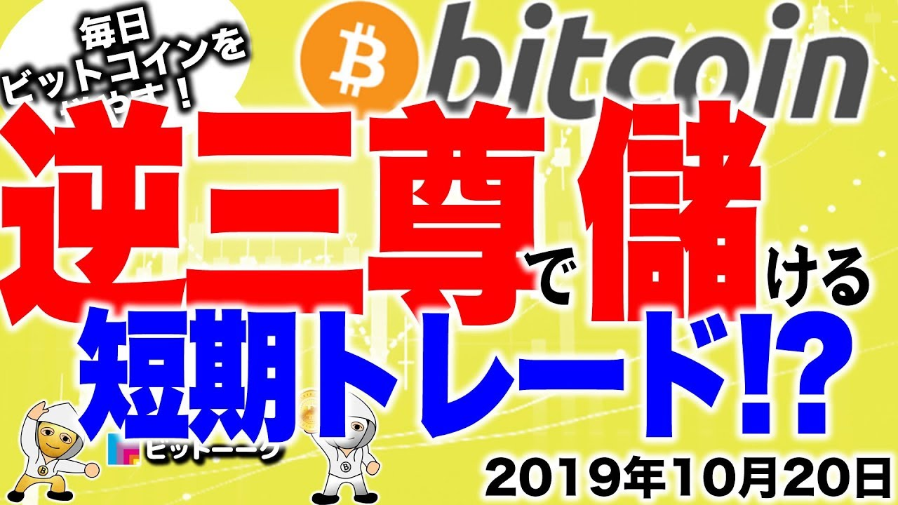 【/3/5】ビットコインは短期的には売るべきではないか | 弦本卓也の学びのノート