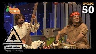 Zang-e-Khatar - SE-6 - EP-50 / زنگ خطر - فصل ششم - قسمت پنجاهم