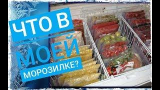 Что в моём морозильнике? / Заморозки на зиму многодетной семьи❄