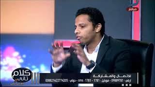 كلام تانى| الكاتب عمرو صلاح: للأسف المناخ العام لا يتيح التنافس فى الإنتخابات الرئاسية !
