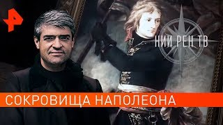 Сокровища Наполеона. НИИ РЕН ТВ (17.04.2019).