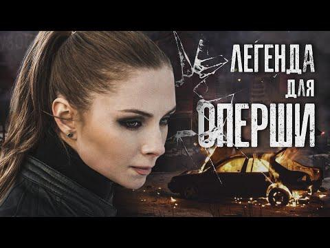 ЛЕГЕНДА ДЛЯ ОПЕРШИ - Криминальный детектив / Все серии подряд