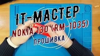 Nokia 130 (RM-1035) Прошивка
