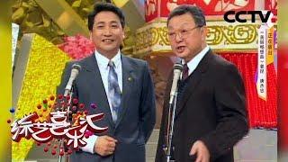 [综艺喜乐汇]相声《美丽畅想曲》 表演:姜昆 唐杰忠| CCTV综艺