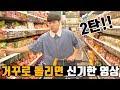 거꾸로 돌리면 신기한 영상 2탄 !!! ㅋㅋㅋㅋ [ 공대생 변승주 ] feat. 갤럭시S10+ - YouTube