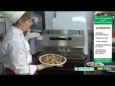 Гриль-саламандра Kocateq ЕВ600 | Тепловая обработка пищи