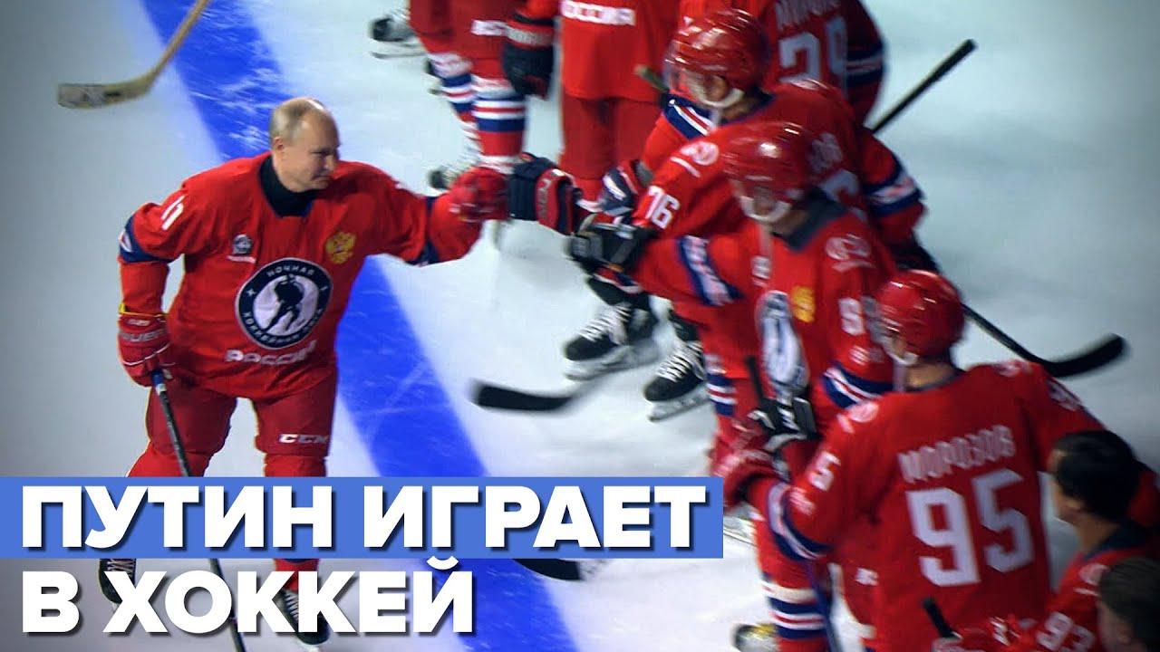 Путин принял участие в матче Ночной хоккейной лиги в Сочи
