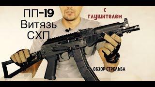 ОБЗОР ПИСТОЛЕТ ПУЛЕМЕТА ВИТЯЗЬ ПП-19 схп с ГЛУШИТЕЛЕМ И СТРЕЛЬБА ИЗ НЕГО !!!