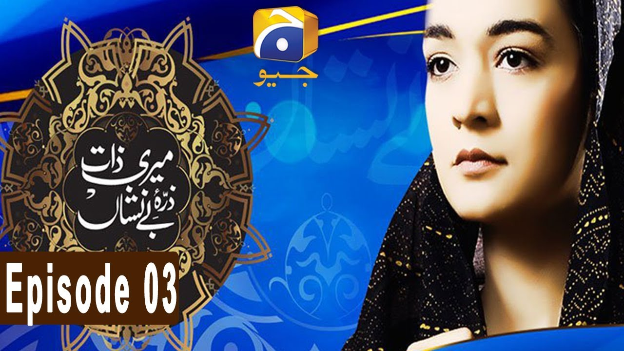 Meri Zaat Zarra e Benishan - Episode 03 HAR PAL GEO Apr 15