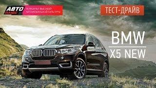 Тест-драйв - BMW X5 NEW (Наши тесты) - АВТО ПЛЮС