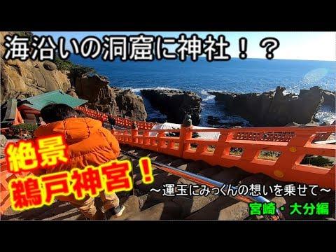 【九州一周旅4日目】宮崎の鵜戸神宮が絶景すぎて、湯けむり吹き飛んだ【宮崎・大分編】