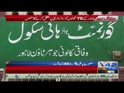 لاہور کے 70 سکولوں کو سولر انرجی پر منتقل کرنے کا منصوبہ