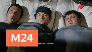 """""""Тайны кино"""": """"Джентльмены удачи"""" - Москва 24"""