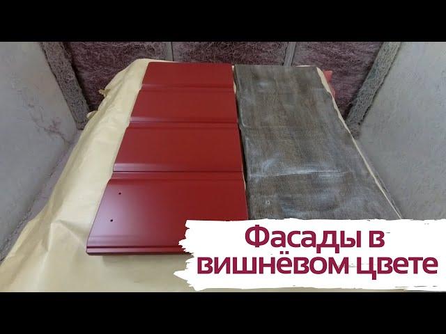 Покраска кухонных фасадов в вишнёвый цвет | кардинальное изменение цвета фасадов кухни