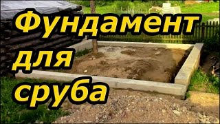 Смотреть видео как ставить сруб бани на фундамент