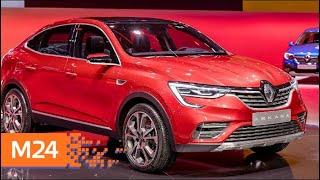 Кроссовер Renault Arkana запустили в серийное производство - Москва 24