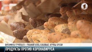 постер к видео Правильное питание против коронавируса