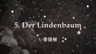 Winterreise D911 [Schubert]【VOCALOID】冬の旅【シューベルト】