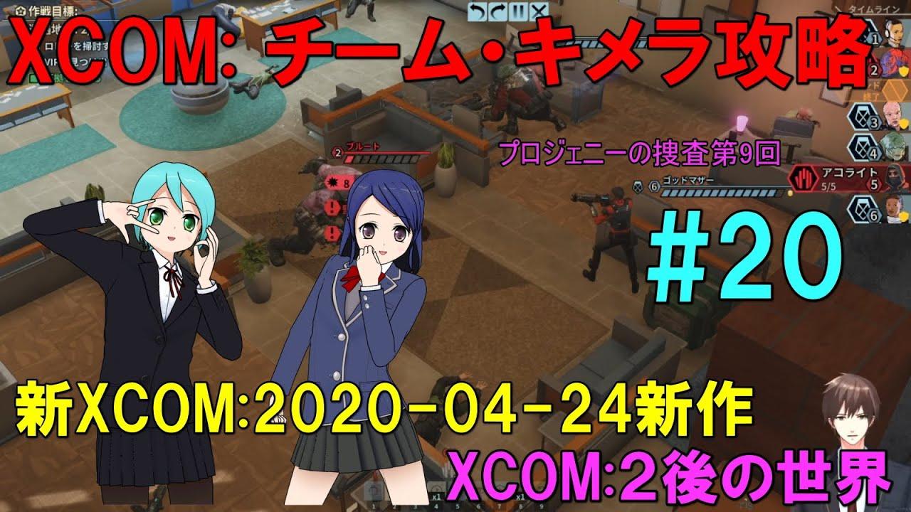 新XCOM: チーム・キメラ(XCOM:Chimera Squad) 攻略20「プロジェニー」の ...