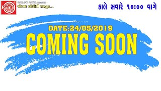 Dhirubhai Sarvaiya New Gujarati Comedy 2019 Coming Soon