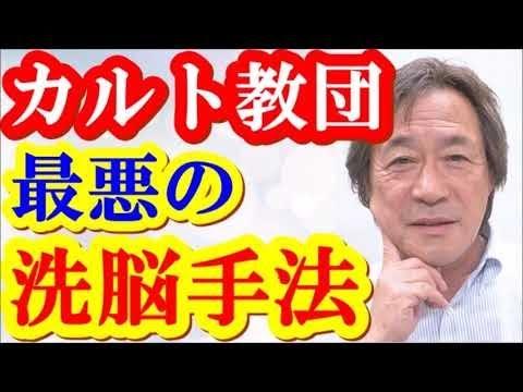 【武田鉄矢】カルト教団の洗脳術 マインドコントロールのテクニックを解説